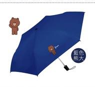 【LINE FRIENDS】藍色熊大款自動開收晴雨二用傘