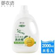 【御衣坊】多功能柚香濃縮洗衣精2000mlx6瓶