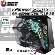 【DCT】法拉利-月神 -電競主機 DCT-FB2 (I5 9400F/威剛 8G DDR4-2666/RX580 - 4G/金士頓 240GB /TT 500 RGB)