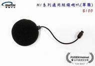 【台中富源】鼎騰科技 M1系列通用 安全帽藍芽耳機配件 短線喇叭(單顆) 全罩 半罩 喇叭 M1 EVO M1S EVO