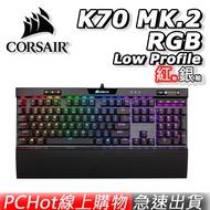 CORSAIR 海盜船 K70 RGB MK.2 Low Profile 紅軸 銀軸 機械鍵盤 電競鍵盤