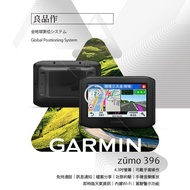 破盤王 台南 GARMIN zumo 396 重機 衛星導航【IPX7 防水 WiFi 無線更新】可戴手套觸碰操作