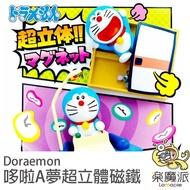 [現貨] 哆啦A夢 超立體造型磁鐵冰箱貼 款式隨機 模型食玩 DORAEMON 小叮噹 抽抽樂