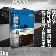 ACANA愛肯拿-潔牙成犬無穀配方(放養雞肉+新鮮蔬果) 2kg