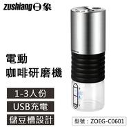 【尋寶趣】電動咖啡研磨機 3人份  陶瓷磨芯 304不鏽鋼 儲豆槽 咖啡機 研磨器 磨豆機 ZOEG-C0601