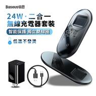Baseus倍思 極簡 二合一無線充電器套裝 20W快充 airpods 蘋果藍牙耳機充電盤 手機桌面無線充  附快充電源適配器 12V