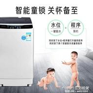 洗衣機 8KG全自動洗衣機洗脫烘干一體機小型宿舍出租房便攜式家用