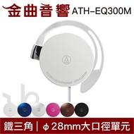 鐵三角 ATH-EQ300M 輕薄美型耳掛式耳機 白色| 金曲音響