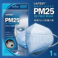 【萊潔】3D立體防霾口罩 防霾PM2.5 藍色(2入/包)