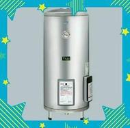 HCG和成EH50BAQ5落地式 定時定溫,儲備型50加侖電熱水器,5級節能標章,不銹鋼電熱水器,白鐵桶熱水器,電熱爐。