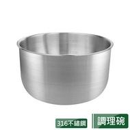 PERFECT極緻316調理碗【無蓋/可加購】醫療級316不銹鋼調理鍋湯鍋火鍋 打蛋盆量杯 可當大同電鍋內鍋