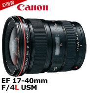 Canon EF 17-40mm F4.0 L USM (公司貨).-送吹球拭筆組+UV保護鏡77mm