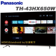 Panasonic國際 43吋 4K聯網液晶顯示器+視訊盒(TH-43HX650W)送日式碗組(五入)