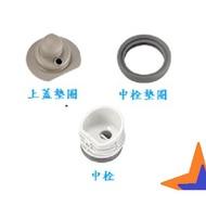 【象印 零件區】 保溫杯零件  適用:SM-KA36/SM-KA48/SM-KHE36/SM-KHE48