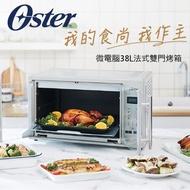 美國Oster 微電腦38L法式雙門烤箱TSSTTVFDDG