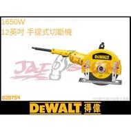 【樂活工具】含稅 DEWALT得偉 1650W 12英吋 手提式切斷機 D28754