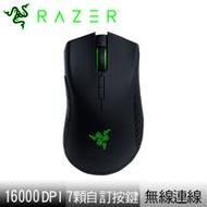Razer 雷蛇 Mamba Wireless 曼巴 無線/有線雙模電競滑鼠(RZ01-02710100-R3M1)