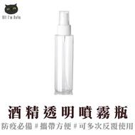 可裝酒精透明噴瓶 100ml 分裝瓶 香水 噴霧瓶 隨身瓶  PET【Z200334】