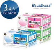 藍鷹牌 台灣製 成人平面防塵口罩 50入/盒(藍色.綠色.粉色)