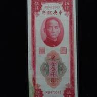 247 ~中國近代紙鈔~民國三十六年36年~中央銀行紙鈔《關金伍仟圓》一張(品相如圖)