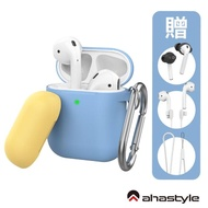 【AHAStyle】AirPods 矽膠保護套 天空藍黃撞色掛勾版(AirPods 2 一代二代通用)