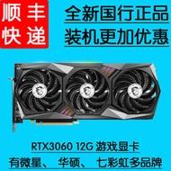 全新現貨微星RTX3060魔龍/RTX3060顯卡/3060 AD OC/魔鷹3070火神