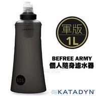 【瑞士 KATADYN】軍版 BEFREE ARMY 超輕量化個人攜帶式濾水器 1.0L(可過濾至0.1微米_BPAfree)/ 8020426