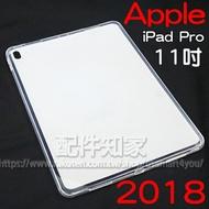 【TPU】Apple蘋果 iPad Pro 11吋 2018 A1980/A2013/A1934 超薄超透清水套/布丁套/高清果凍保謢套/水晶套/矽膠套/軟殼-ZY