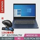 【Lenovo】聯想 Ideapad Slim 3i 82H700ALTW 14吋/i5-1135G7/8G/512G SSD/MX350 輕薄筆電
