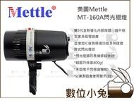 數位小兔【美圖 Mettle MT-160A閃光棚燈】商品攝影 公司貨 閃光燈 棚燈 人像攝影