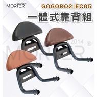 ˋˋ MorTer ˊˊ加碼送 Gogoro 2 EC05 一體式後靠背 後靠背 靠背 靠枕 Gogoro 後靠墊 座椅