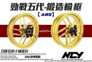 三重賣場 NCY 勁戰五代 ABS 鍛造輪框 五爪 C款 ABS專用 鋁圈 鍛造框 輪框 OVER金 五代ABS 輪圈