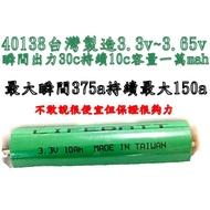 40138超大容量鋰鐵電池 商品用途 : LI-FE /40138/ 3.3V/10AH/充電電池/ 40138
