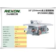 【台北益昌】台灣大廠 REXON 力山 BT2508RC 10 桌上型圓鋸機 (簡配) 木工DIY