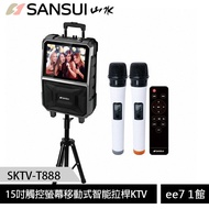 SANSUI山水 SKTV-T888 15吋觸控螢幕移動式智能拉桿KTV~送AM1專業六段筋膜槍 ee7-1