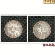 [古玩]銀銀幣收藏 大清銀幣宣統三年水龍銀 大清大洋龍洋