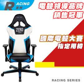 《瘋椅世界》DXRACER OH/RZ118/NBW/ZERO 超跑電競椅/賽車椅 國際電競椅第一大指定品牌 款式最多最齊全