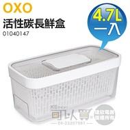 【預購+現貨】美國 OXO ( 01040147 ) 蔬果活性碳長鮮盒-4.7L -原廠公司貨 [可以買]