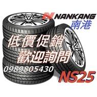 全新南港 NS25 NS-25 225/45/19 低價促銷 AS1 HP5 KR41 PS4 T005 CPC6
