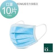 MOMUS醫療用口罩10片 - 不挑顏色非單片包裝