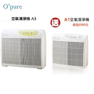 Opure A3 UV光觸媒殺菌抗敏高效能Hepa空氣清淨機--過敏殺手(阿肥機)【買就送富士電通手持直立旋風吸塵器FT-VC302】