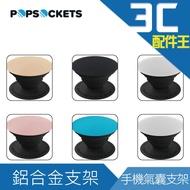 PopSockets泡泡騷 鋁合金時尚多功能手機氣囊支架