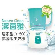 【潔茵雅】居家型抗菌水生成機 | 次氯酸水•滅菌水