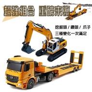 Arocs賓士授權 遙控拖板車+合金挖土機(工程模型遙控車 最強組合)
