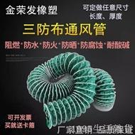 玻纖三防布伸縮通風軟管耐高溫阻燃防火帆布鋼絲排風煙氣300—500
