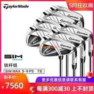 【新款】Taylormade泰勒梅高爾夫球桿男士SIM MAX/OS系列鐵桿組