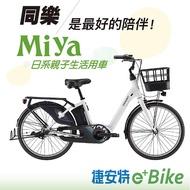 【GIANT】 MIYA E+ 日系親子生活電動車