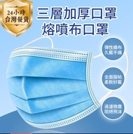 【10倍點數】免運!國際CE認證 正三層加厚 熔噴布 外銷日本 熔噴布口罩 防水 防飛沫 防塵 #非醫療口罩