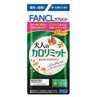 FANCL  Calolimit FANCL 成人纖體熱控片 40次分