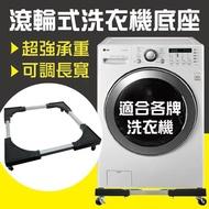 【雙手萬能】洗衣機底座/台座(附滾輪)